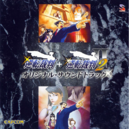 Gyakuten Saiban 1 & 2 soundtrack.png