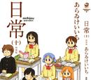 Nichijou Manga Volume 10