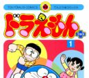 Doraemon+ (Plus)