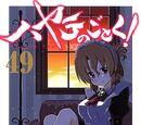 Hayate no Gotoku! Manga Volume 49
