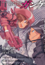 Sword Art Online Alternative - Gun Gale Online 5 cover.png