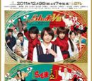 Ranma ½: Live Action Special