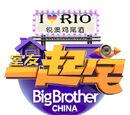 Big Brother China: Pilot Season
