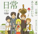Nichijou Manga Volume 7