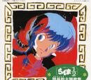 Ranma ½ Ending Shudai-ka shuu