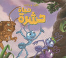 حياة حشرة (حكايات ديزني)