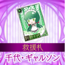 Chiyo Komano - Garcon Talisman (HTN6GR DLC).png