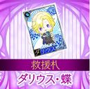 Darius - Butterfly Talisman (HTN6GR DLC).png