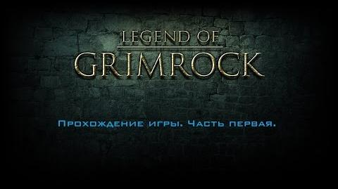 Legend of Grimrock прохождение. Часть Первая.