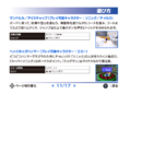 SonicAdventureDX2011 PS3Manual11.png