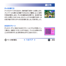SonicAdventureDX2011 PS3Manual14.png