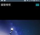 Portal:國聖燈塔