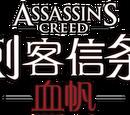 Assassin's Creed: Кровавые паруса