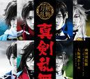 Musical/Shinken Ranbu Sai 2016