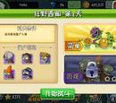 Wild West - Day 4 (Chinese version)