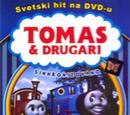 Thomas the Tank Engine 2 (Serbian DVD)