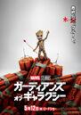 GOTG Vol 2 Japanese Poster.jpg