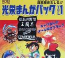 Koei Manga Pack