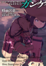 Sword Art Online Alternative - Gun Gale Online 6 cover.png