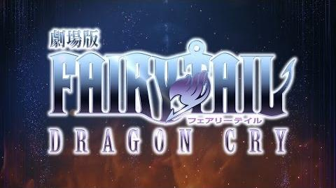 FAIRY TAIL -DRAGON CRY-