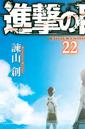SnK - Manga Volume 22.png