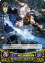Dark Blood Female Corrin cipher card.png