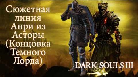 Члены ковенантов (Dark Souls III)
