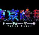 Tokyo Ghoul/Episodes