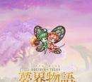No.041 鴛鴦蝴蝶