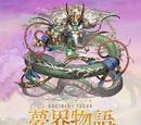 No.076 風雷孟章‧青龍