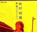 Sunao ni Naritai