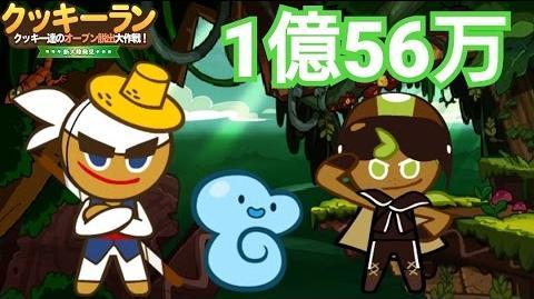 【クッキーラン】エピソード2 義賊味クッキー&キウイ味クッキー 1億56万【ゆき】