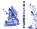 Volume 25 Inside Cover.png