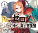Re:Zero V04