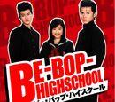 Be-Bop-Highschool