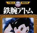 Astro Boy (manga)