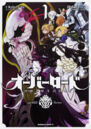 Overlord Manga Vol 1 Supplementary Story.jpg