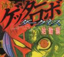 Apocrypha Getter Robo Darkness