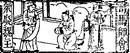 Sima Shi deposes the Wei Lord - Ming SGYY-YFC.png