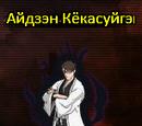 Киокасуйгецу Айзен