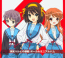 Suzumiya Haruhi no Gekidou (albums)