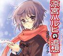 Suzumiya Haruhi no Tsuisou Koushiki Fanbook