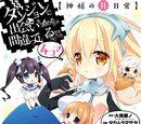 DanMachi Nichijou Manga Volume 2