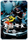 Overlord Manga Volume 6.png