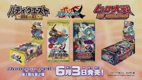 X Ultimate Booster 1: Buddy Quest ~Adventurer VS Demon Lord~