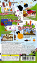 LocoRoco 2 Japanese Cover (Back).PNG