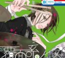 Fukumenkei Noise Vol.12