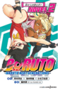 Boruto Novel 2.png