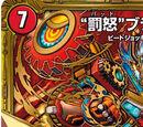Beat Jockey (deck)