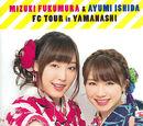 Morning Days Happy Holiday Fukumura Mizuki・Ishida Ayumi Fanclub Tour in Yamanashi